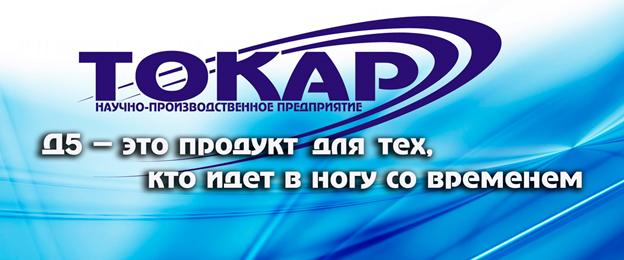 ООО НПП «ТОКАР»