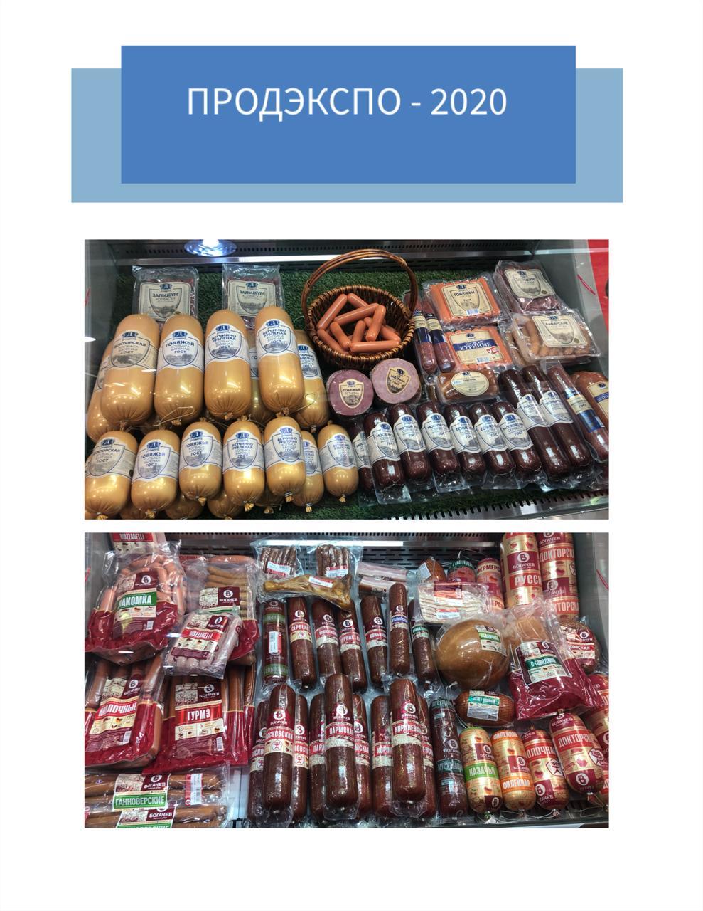Сегодня, 10 февраля 2020 года стартовал первый день работы 27-й международной выставки продуктов питания, напитков и сырья для их производства «ПРОДЭКСПО-2020»