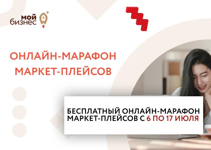 Минэкономразвития России совместно с Союзом Деловых Людей и представителями центров «Мой бизнес» с 6 по 17 июля 2020 года проведут бесплатный онлайн-марафон.