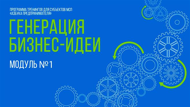 Фонд  поддержки  предпринимательства  Республики Северная Осетия — Алания  приглашает  Вас  принять  участие  в  тренинге  «Генерация бизнес-идеи»  в  рамках  программ  обучения  АО  «Корпорация  МСП»  для  потенциальных и начинающих предпринимателей