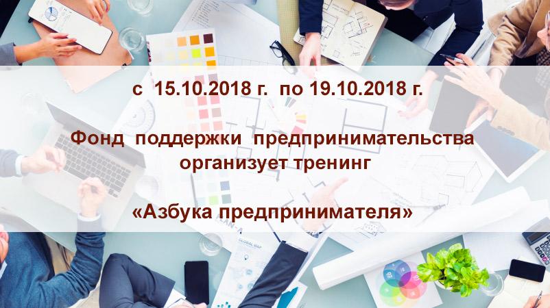 Фонд  поддержки  предпринимательства  организует тренинг «Азбука предпринимателя»