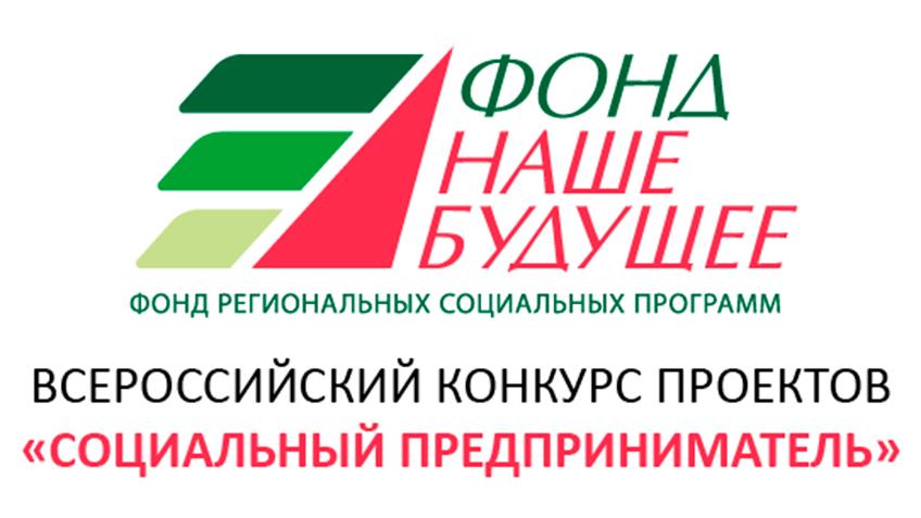 ПРИНИМАЮТСЯ ЗАЯВКИ НА КОНКУРС «СОЦИАЛЬНЫЙ ПРЕДПРИНИМАТЕЛЬ 2020»