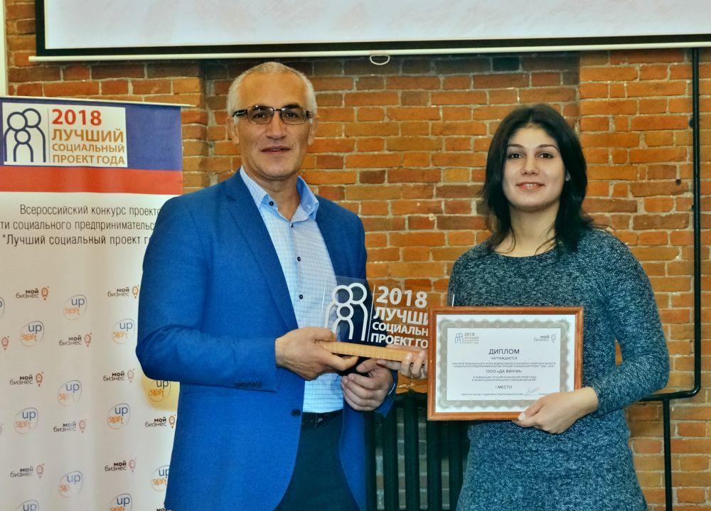 Состоялась церемония награждения победителей регионального этапа Всероссийского конкурса проектов в области социального предпринимательства «Лучший социальный проект года-2018».