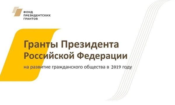 Фонд президентских грантов объявляет о проведении в 2019 году двух конкурсов среди некоммерческих неправительственных организаций