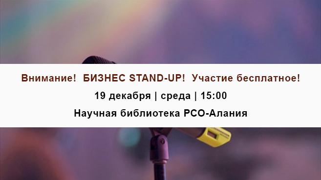 Внимание!  БИЗНЕС STAND-UP!  Участие бесплатное!