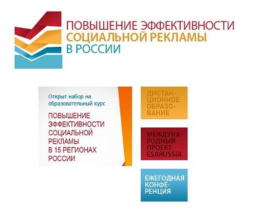 В 2019 году, по инициативе Фонда президентских грантов , проводится дистанционный учебный курс «Повышение эффективности социальной рекламы в 15 регионах России».