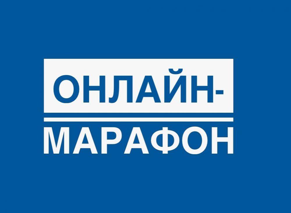 Министерство экономического развития Российской Федерации приглашает предпринимателей принять участие в онлайн-марафоне по предпринимательству.