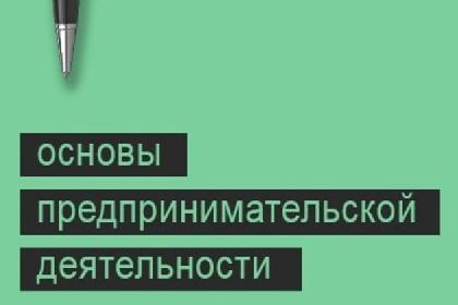 В Северной Осетии стартует курс обучения основам предпринимательской деятельности