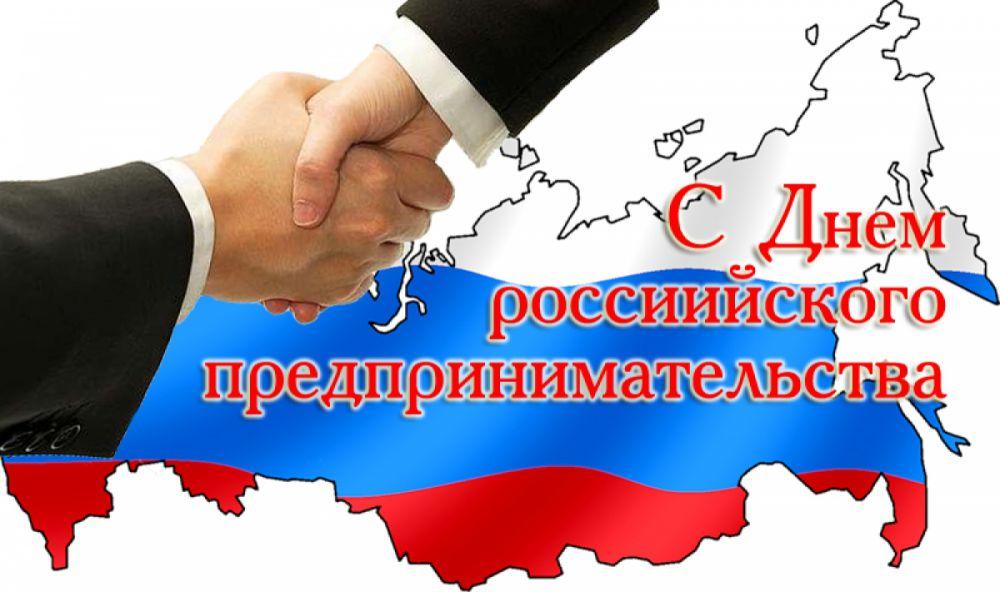 Уважаемые предприниматели!  Поздравляем с Днем российского предпринимательства!
