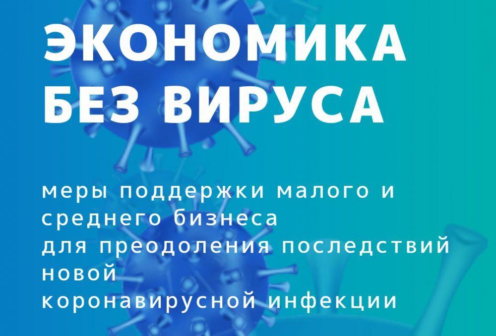 На сайте Министерства экономического развития Российской Федерации создан большой раздел «Экономика без вируса»