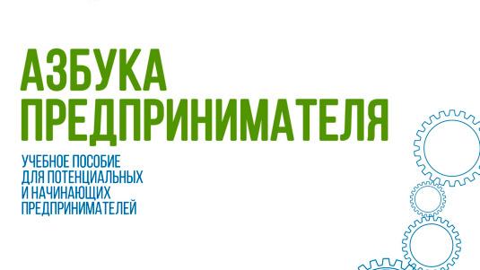 Фонд  поддержки  предпринимательства  Республики Северная Осетия — Алания приглашает  Вас  принять  участие  в  тренинге  «Азбука предпринимателя»