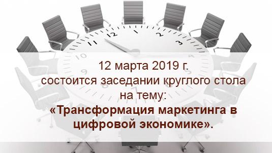 12 марта 2019 г. состоится заседание круглого стола на тему: «Трансформация маркетинга в цифровой экономике».