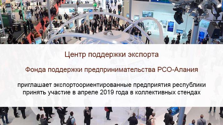 Центр поддержки экспорта Фонда поддержки предпринимательства РСО-Алания приглашает экспортоориентированные предприятия республики принять участие в апреле 2019 года в коллективных стендах