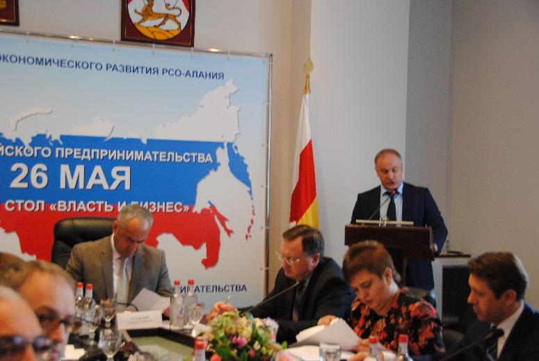 Северная Осетия отметила день российского предпринимательства