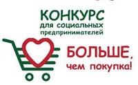 Фонд региональных социальных программ  «Наше будущее» реализует проект «Больше, чем покупка!»