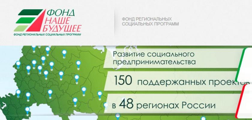 Фонд региональных социальных программ «Наше будущее» продолжает финансирование социального предпринимательства в России
