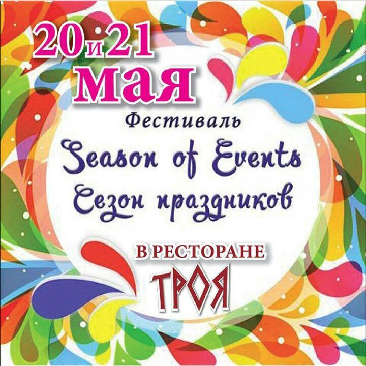 20 и 21 мая в банкет холл «Троя» состоится фестиваль праздников » Season of events «