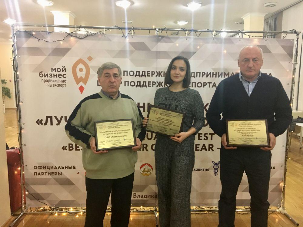 26 декабря 2018 года в городе Владикавказе Центр поддержки экспорта Фонда поддержки предпринимательства подвел итоги Регионального конкурса «Лучший экспортер 2018 года».