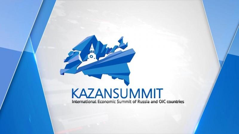Приглашаем вас принять участие в XII Международном экономическом саммите «Россия – Исламский мир: KazanSummit 2020», который состоится в период с 18 по 20 июня 2020 года в городе Казани