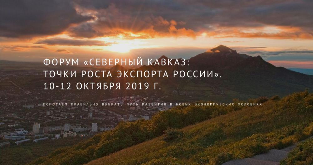 Приглашаем Вас к участию в международном форуме «Северный Кавказ: Точки роста экспорта России».