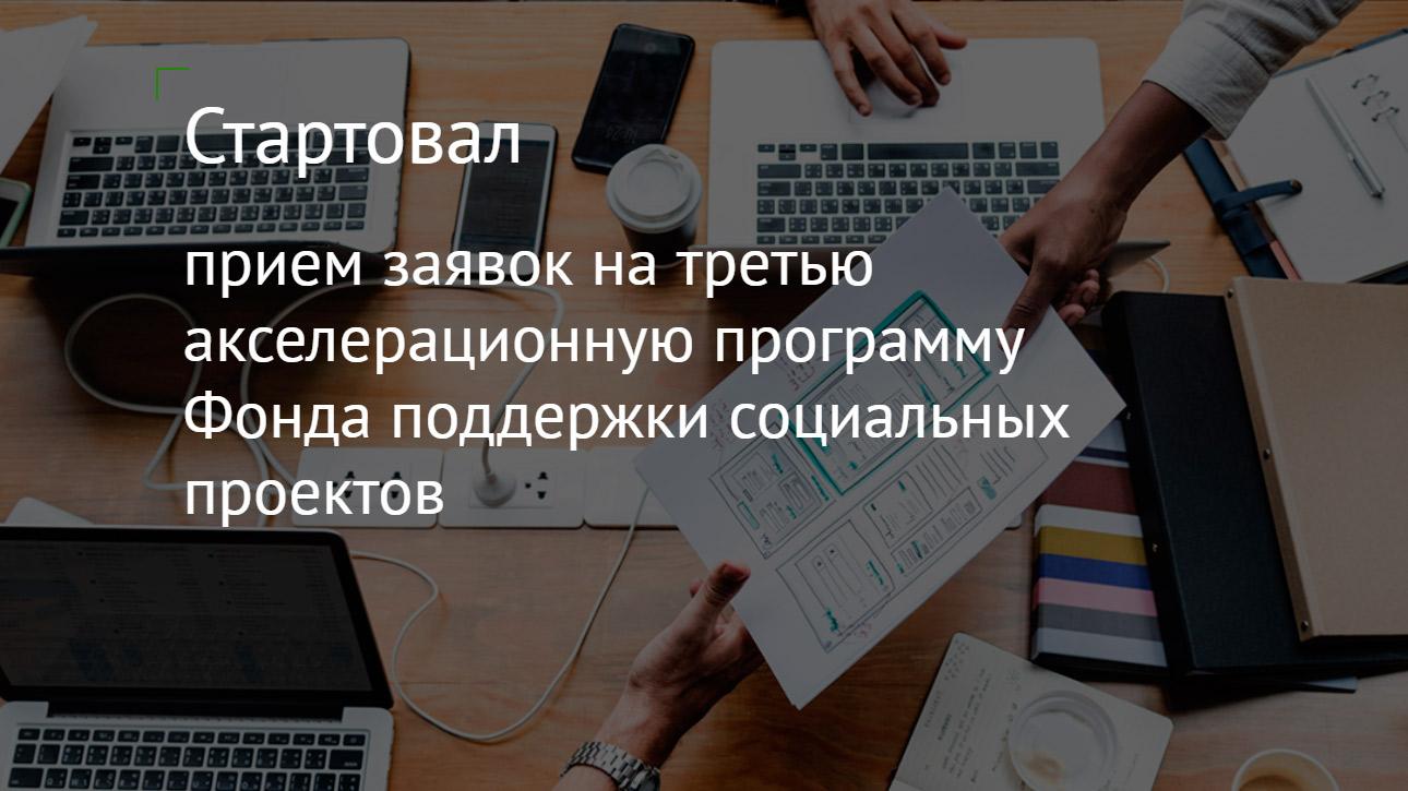 Фонд поддержки социальных проектов (г. Москва)  информирует вас о проведении 3 акселерационной программы.
