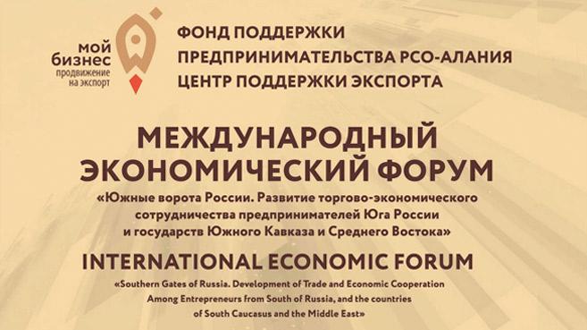 15 ноября в г. Владикавказе состоится Международный экономический форум «Южные ворота России. Развитие торгово-экономического сотрудничества предпринимателей Юга России и государств Южного Кавказа и Среднего Востока».