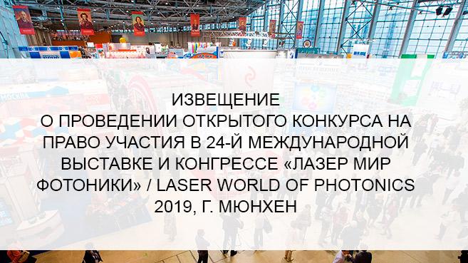 Извещение  о проведении открытого конкурса на право участия в 24-й Международной выставке и конгрессе «Лазер Мир фотоники»/ Laser World of Photonics 2019,  г. Мюнхен