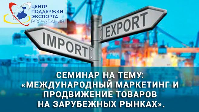 Семинар на тему: «Международный маркетинг и продвижение товаров на зарубежных рынках».