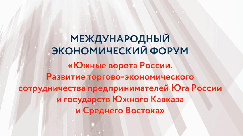 Приглашаем вас принять участие в 5-м Международном форуме «Южные ворота России. Развитие торгово-экономического сотрудничества предпринимателей Юга России и государств Южного Кавказа и Среднего Востока — 2019»,