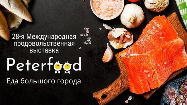С 19-21 ноября 2019 года  в Санкт-Петербурге в конгрессно-выставочном центре «ЭКСПОФОРУМ» состоится XXVIII Международная продовольственная выставка «ПЕТЕРФУД-2019».