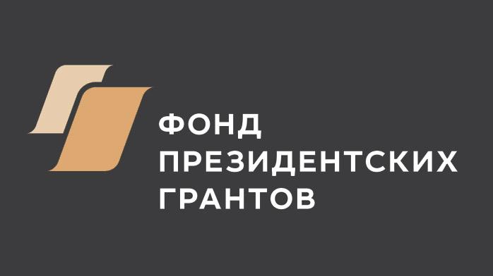 1 марта 2019 года по инициативе Фонда президентских грантов проводится межрегиональный семинар на тему: «Как в 2019 году получить грант Президента Российской Федерации не реализацию социального проекта?»