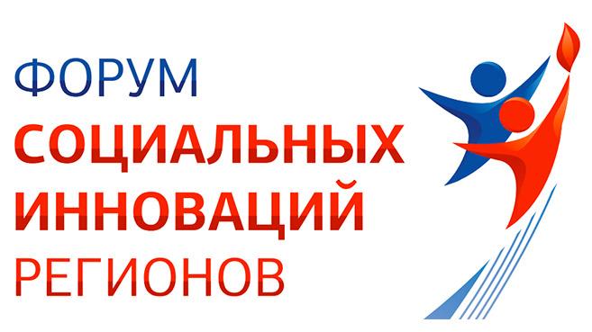 19-20 июня 2019  состоится третий Форум социальных инноваций регионов в городе Москве