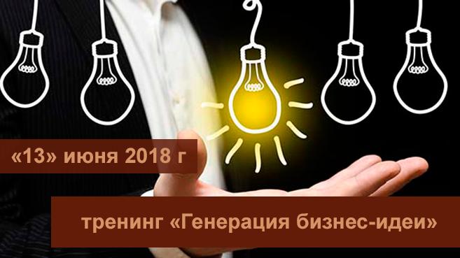 Фонд поддержки предпринимательства приглашает Вас принять участие в тренинге «Генерация бизнес-идеи»