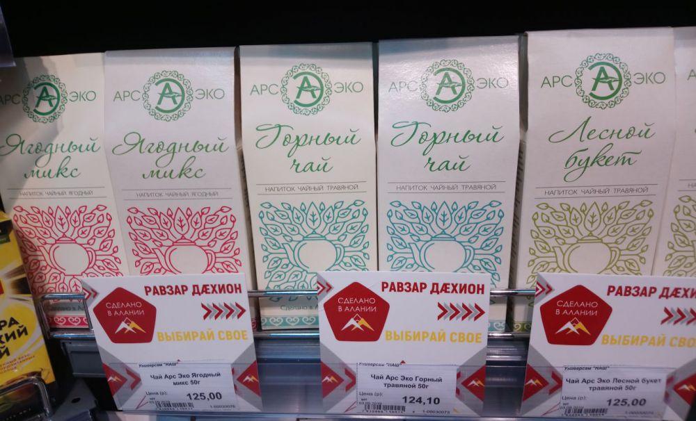 В Северной Осетии стартовала акция «Равзар даехион. Выбирай свое!»