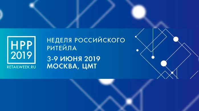 V международный форум бизнеса и власти «Неделя Российского Ритеила 2019»