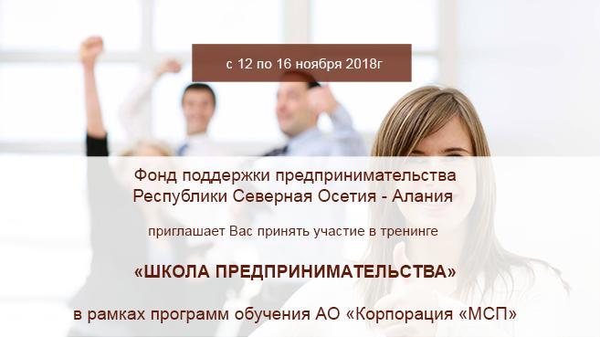 Фонд поддержки предпринимательства Республики Северная Осетия — Алания приглашает Вас принять участие в тренинге «Школа предпринимательства» в рамках программ обучения АО «Корпорация «МСП»