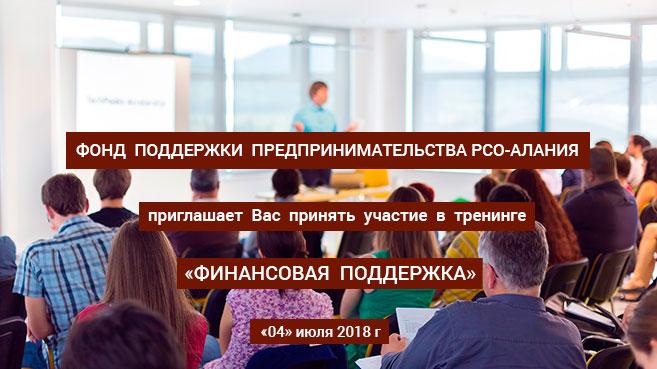 Фонд  поддержки  предпринимательства  приглашает  Вас  принять  участие  в  тренинге  «Финансовая  поддержка»