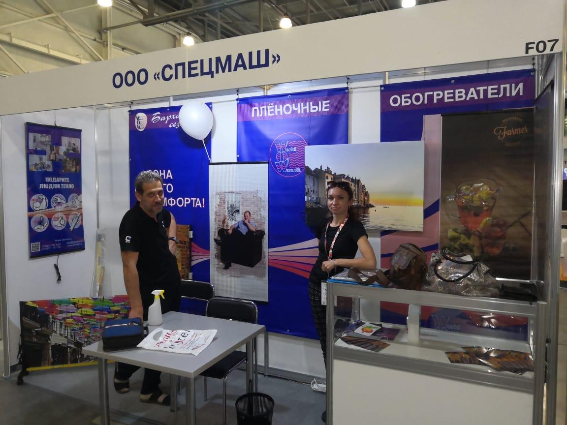 35-ая международная выставка