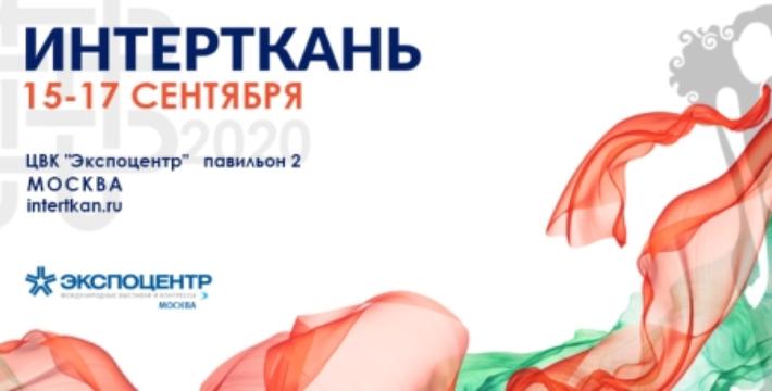 Международная выставка «Интерткань 2020. Осень»