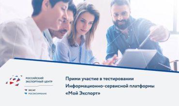 Российский экспортный центр приглашает принять участие в пользовательском тестировании платформы «Мой экспорт»