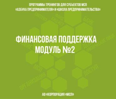 ФПП РСО-Алания приглашает вас принять участие в тренинге «Финансовая  поддержка»
