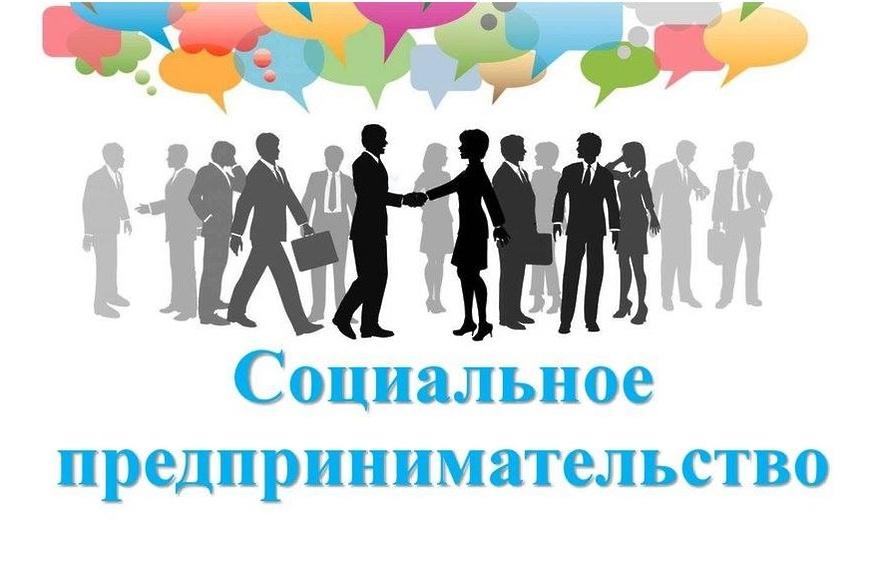 Прием документов для вступления в реестр социальных предпринимателей