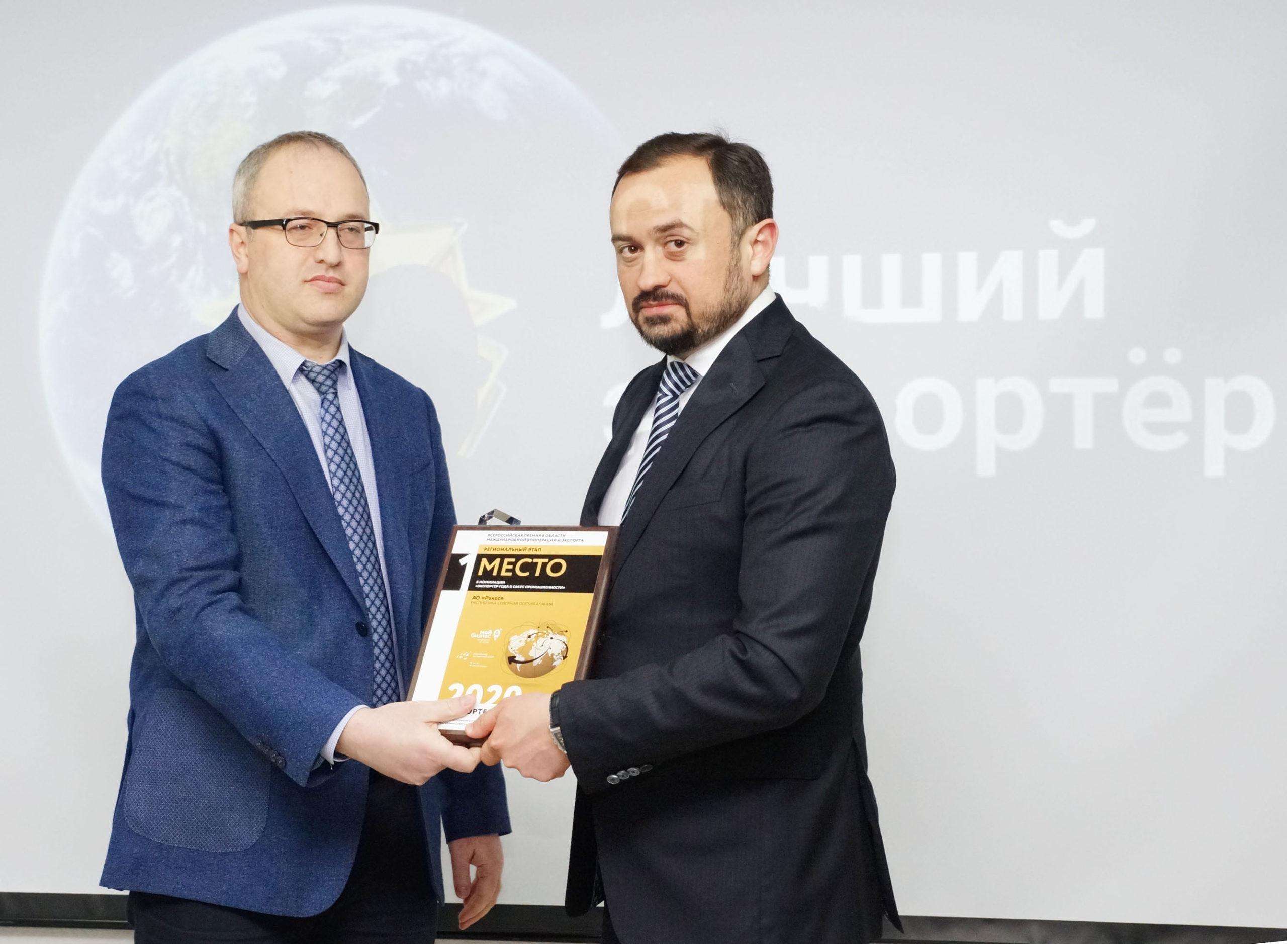 Церемония награждения победителей регионального этапа Всероссийского конкурса «Экспортер года – 2020»