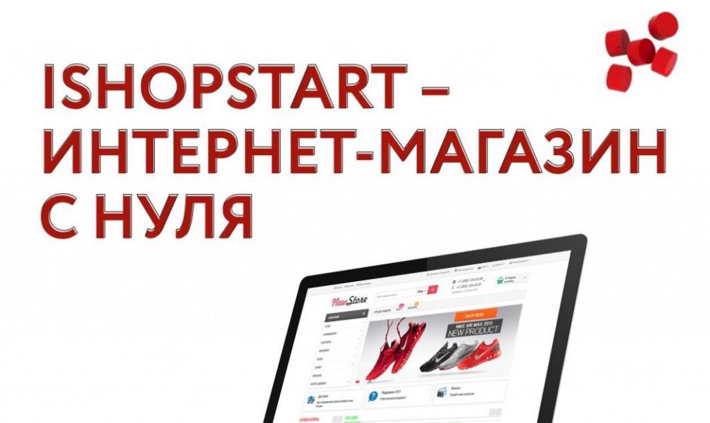 Сделай свой интернет-магазин с нуля за 5 дней!