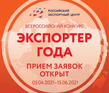 РЭЦ начинает прием заявок на участие в конкурсе «Экспортер года»