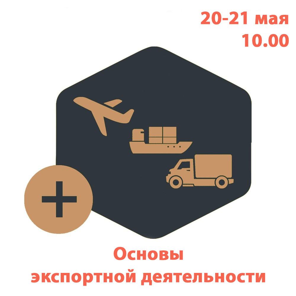 Cеминар Школы экспорта РЭЦ «Основы экспортной деятельности»