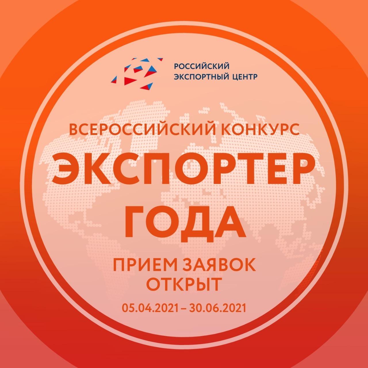 РЭЦ продлевает срок приема заявок на участие во Всероссийском конкурсе «Экспортер года»