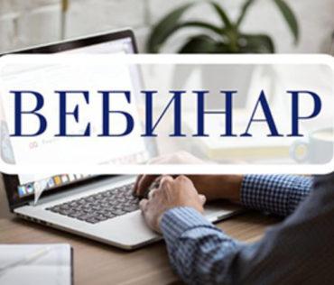 ЦБ РФ проведет вебинар для предпринимателей Южного и Северо-Кавказского федеральных округов