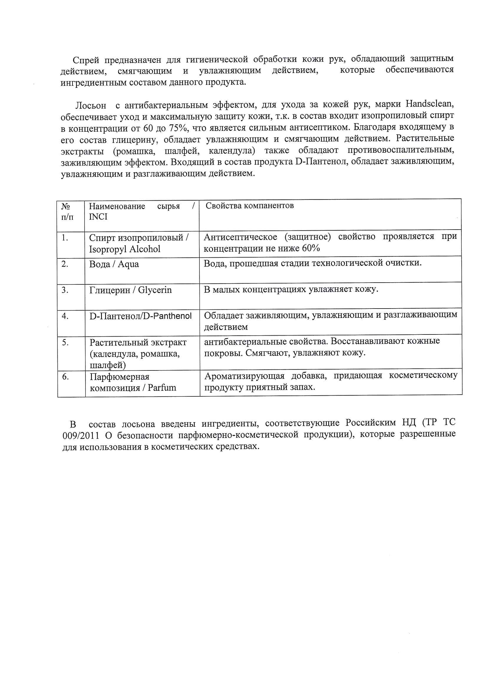 ООО ПКП «Т-КОСМЕТИКС»
