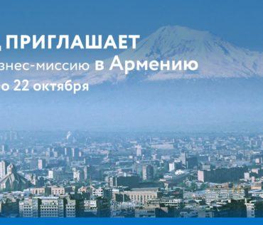 Многоотраслевая деловая миссия в Республику Армения